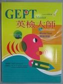 【書寶二手書T2/語言學習_QBQ】GEPT英檢大師-模擬測驗