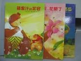 【書寶二手書T9/少年童書_QMV】蘋果汁的笑容_月亮西瓜_春天花開了_共3本合售