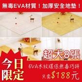 EVA木紋環保無毒巧拼 無毒EVA材質 薄款 厚款 二款可選 現貨可出