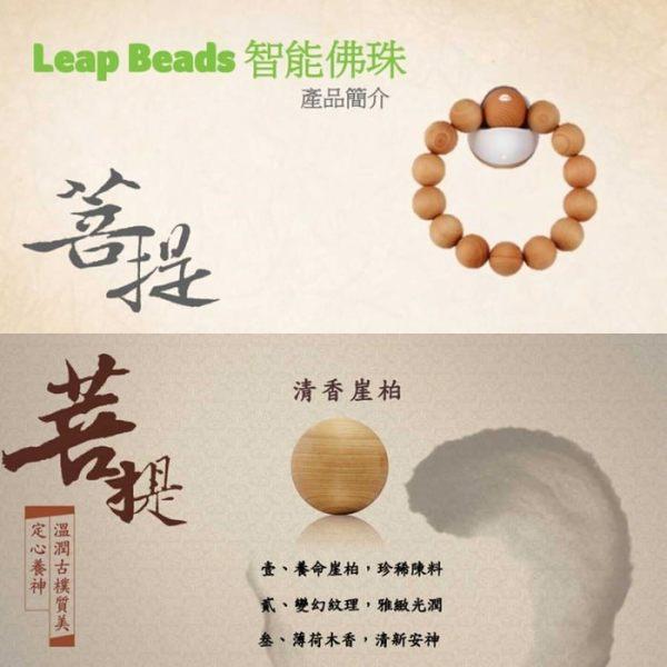 acer Leap Beads 智慧佛珠 (標準版) 送acer智慧佛珠收納福袋