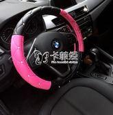 方向盤套 汽車方向盤套女四季通用大眾奔馳寶馬奧迪可愛車把套韓國 卡菲婭