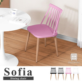【Hampton 漢汀堡】索菲亞復刻直條餐椅-多色可選粉紅