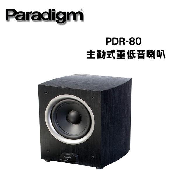 Paradigm 加拿大 PDR-80 8吋 主動式 超重低音喇叭【公司貨保固+免運】