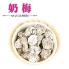 奶梅 蜜餞 果乾 李子 天然水果製成 傳統古早味零嘴 200克 【正心堂】
