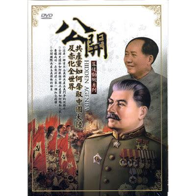公開共產黨如何奪取中國大陸及赤化全世界DVD