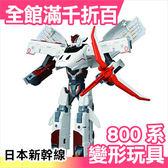 【小福部屋】日本 TAKARA TOMY PLARAIL 鐵道王國 新幹線 800系 火車機器人【新品上架】