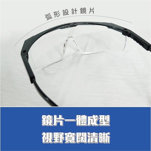 【貝麗瑪丹】耳架伸縮護目鏡 防飛濺 防飛沫 防護目鏡 防護眼鏡 騎車眼鏡