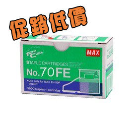 熱銷採購 MAX 美克司 NO.70FE 電動 釘書針 ( EH-70F 電動釘書機 適用 ) 5000pcs 訂書針 /盒