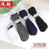30 雙男士絲襪 超薄中筒冰絲防臭透氣黑短襪夏天薄款襪子男絲襪印象家品旗艦店