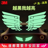 天使之翼夜光貼3M反光貼尾標汽車貼紙【步行者戶外生活館】