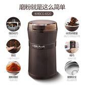 咖啡機LONG PLUS长柏咖啡豆研磨机電動磨粉机五谷杂粮打粉小型粉碎机 海角七號