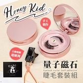 Honey Kid 量子磁石睫毛套裝組 【櫻桃飾品】【32345】