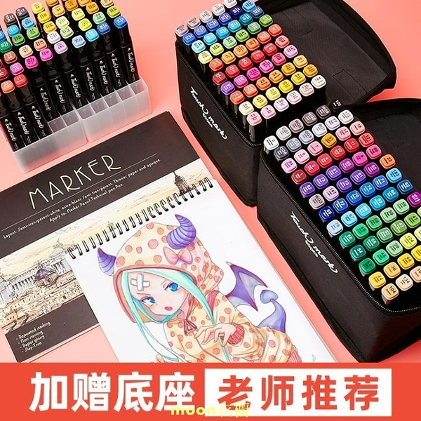 touch mark兒童水彩筆套裝軟頭彩筆美術繪畫學生雙頭彩色馬克筆可 快速出貨