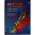 西洋爵士音樂 CD 10片裝 JAZZ ...