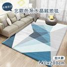 居家品味生活加大款水晶絨地毯140cm*200cm
