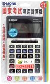 E-MORE國考12位專用計算機 JS-120GT【多廣角特賣廣場】