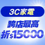 3C家電 618跨店消費 滿額最高折$15000