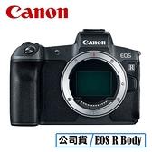 【原廠登入送好禮 】加碼送64G CANON EOS R Body 單機身 全片幅 無反光鏡 單眼相機 公司貨