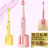 全自動牙刷興發直銷電動牙刷成人情侶充電式自動防水軟毛聲波兒童牙刷 cy潮流站