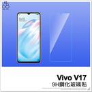 Vivo V17 鋼化玻璃貼 手機螢幕 保護貼 玻璃貼 防刮 9H 鋼化玻璃膜 非滿版 半版 保貼 保護膜 H06X3