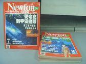 【書寶二手書T2/雜誌期刊_NFV】牛頓_170~175期間_共6本合售_從夸克到宇宙盡頭等