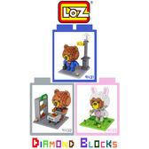 摩比小兔~ LOZ 鑽石積木 9431 - 9433 布朗熊系列 上班 購物 變裝 益智玩具 趣味