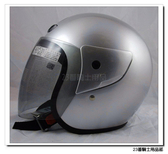 【ASIA 702 基本款 素色 安全帽 銀】蓋耳基本款、3/4罩、半罩