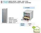 [ 家事達 ] 【天鋼Tanko】 A4M-115 落地型 A4文件箱 特價 公文櫃 收納櫃