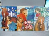 【書寶二手書T4/漫畫書_NSV】玉女神駒_1~3集合售