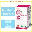 【加購】敏立清Plus益生菌 草莓多多 悠活原力(30包/盒)