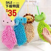 ✭米菈生活館✭【F05】韓國卡通動物掛式擦手巾 兒童創意可愛雪尼爾方巾 廚房吸水小毛巾 小方巾