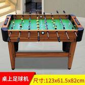 桌面足球 哈野新款8桿成人桌上足球機兒童玩具男孩桌面足球台雙人游戲台 mks薇薇