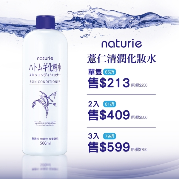 naturie薏仁清潤化妝水