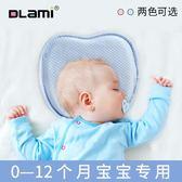 新年好禮85折 嬰兒定型枕防偏頭寶寶透氣枕頭0-1歲新生兒睡姿糾正枕四季通用