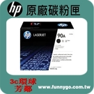 HP 原廠黑色碳粉匣 CE390A (90A)