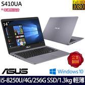 【ASUS】S410UA-0111B8250U 14吋i5-8250U四核256G SSD效能Win10輕薄筆電(灰)