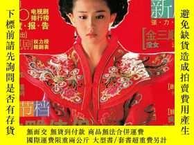 二手書博民逛書店罕見劉亦菲電視劇封面雜誌Y413772