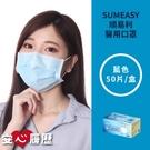 【順易利】醫用三層口罩 成人(50入/盒...