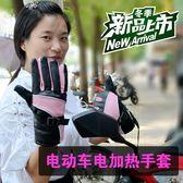 電動車電熱手套把保暖充電加熱電暖騎行摩托車加厚手發熱男女冬季【一條街】