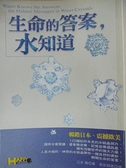 【書寶二手書T2/科學_HYI】生命的答案,水知道_江本勝, 長安靜美