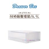 【我們網路購物商城】聯府 LF3371 A4抽屜整理箱/6.5L  收納箱 置物箱 置物櫃 抽屜