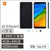 【4G雙卡雙待】紅米Note5 小米台灣官網貨 AI雙攝 4GB記憶體 64GB儲存 小米 空機 手機 Top-170