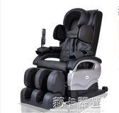 龍躍海全身太空艙全自動多功能電動按摩椅家用豪華零重力按摩沙發QM  莉卡嚴選