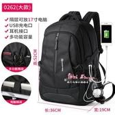 筆電包 潮流雙肩包男士大容量旅行電腦背包商務出差旅游男包高中學生書包