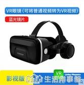 頭戴式高清vr眼鏡手機專用3d立體虛擬現實蘋果安卓通用眼睛女友體感游戲一體機 生活樂事館