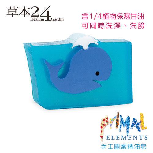 小baby也適用  親膚性極高_Primal手工精油皂   藍鯨