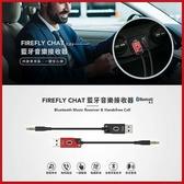 TUNAI Firefly Chat藍牙音樂接收器-磁石黑/墨爾本紅 【KK01006】JC雜貨