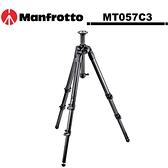 24期零利率 曼富圖 Manfrotto MT057C3 碳纖三節腳架