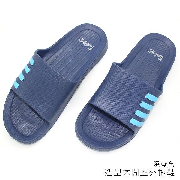 【333家居鞋館】Fun Plus+ 專利材質 造型休閒室外拖鞋-深藍色