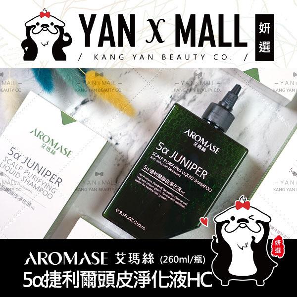 【妍選】Aromase 艾瑪絲 5α捷利爾頭皮淨化液HC (260ml/瓶)